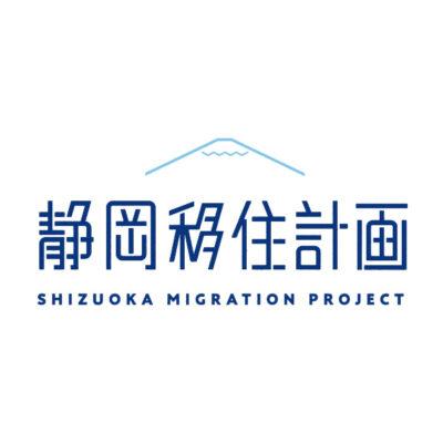 移住に関するワンストップサービス「静岡移住計画」